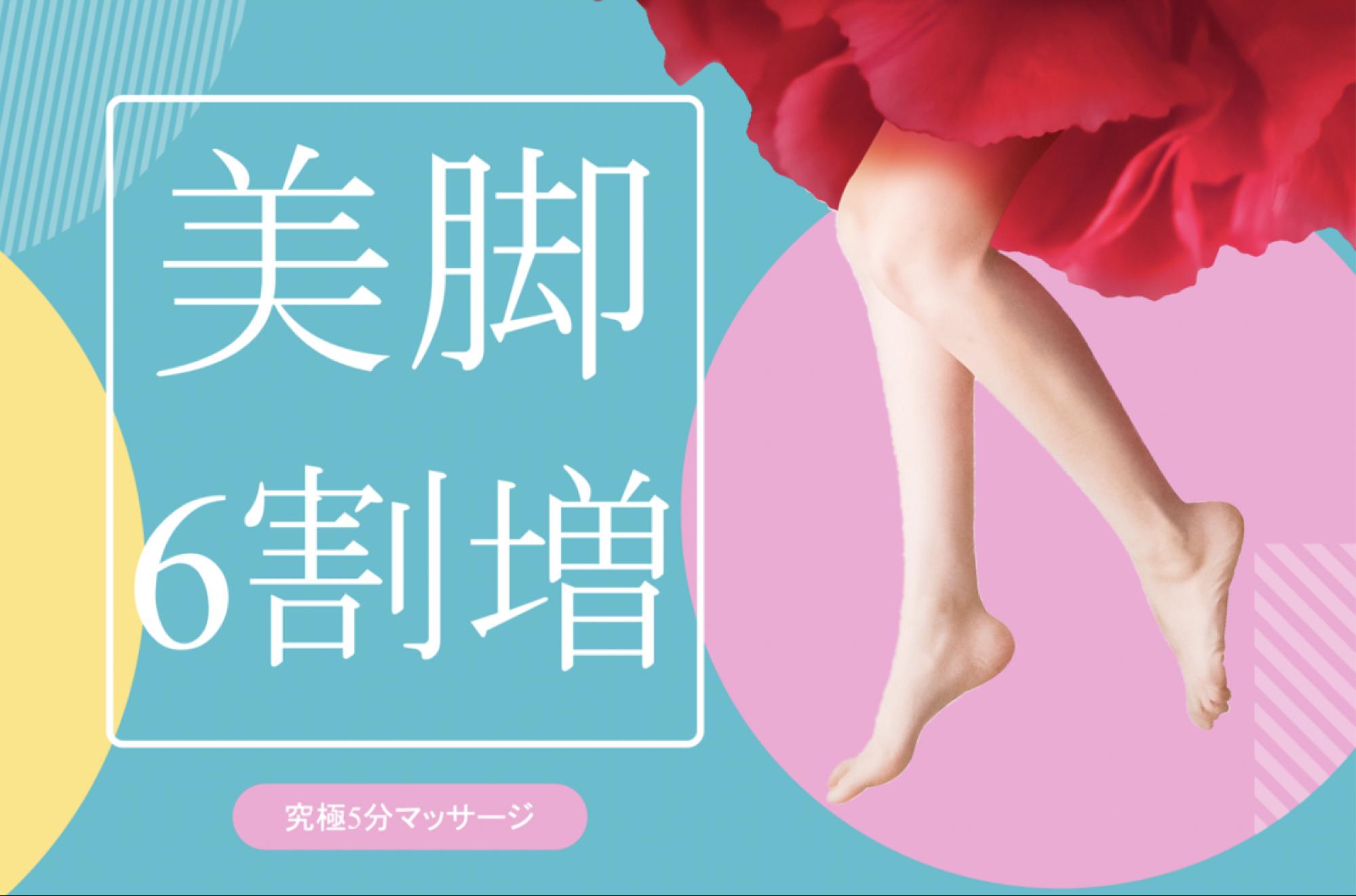 """「スッキリほっそり」美脚度、6割増し!究極""""5分""""むくみ撃退マッサージ"""