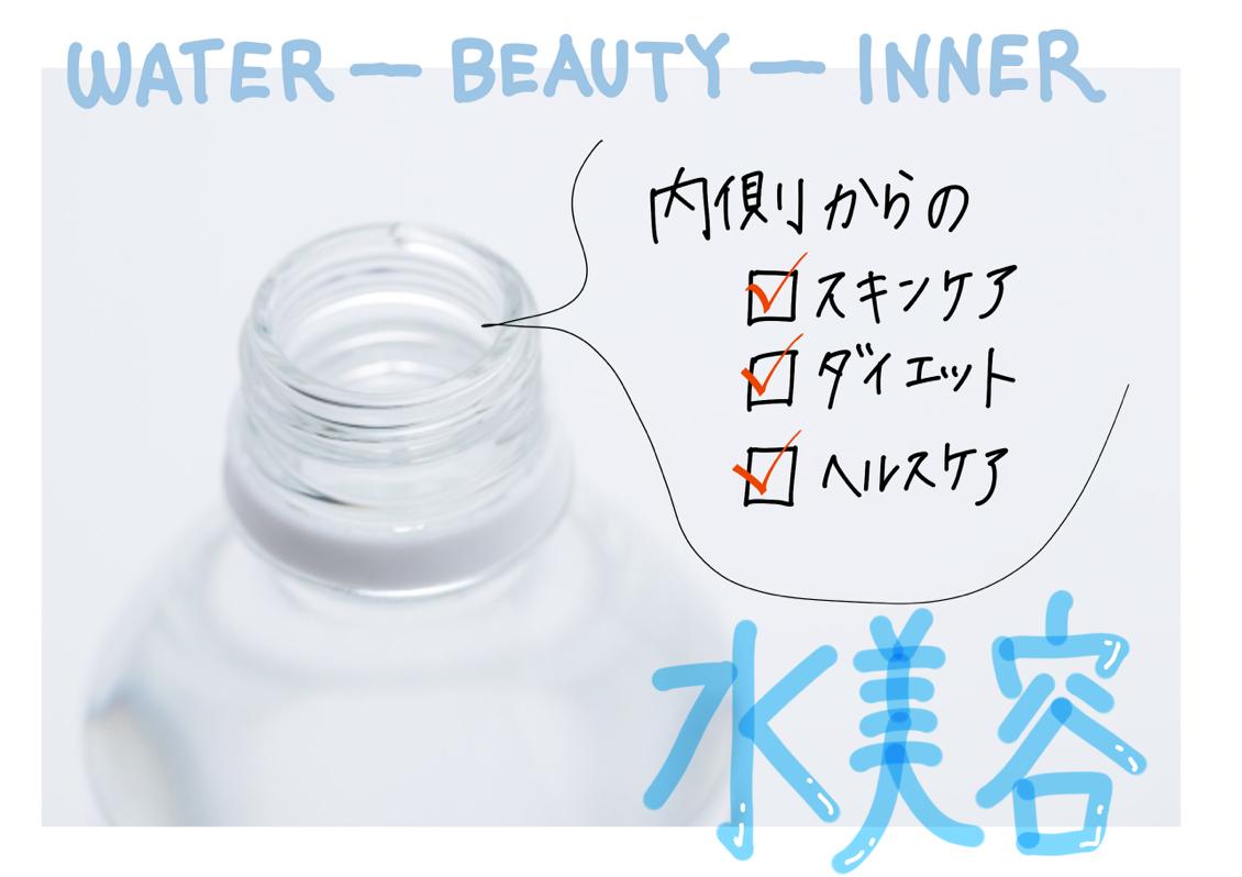 毎日水を飲むだけで美肌もヤセ体質も手に入る!「水」美容法